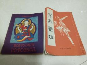 笼鸟养殖+12生肖俄文书(19891989)(详情参图)俄语书那本,有十二生肖的图,具体内容不知,方家自鉴