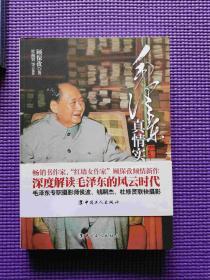 毛泽东真情实录      历史图片多