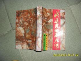 戍边儿女英雄传(85品小32开1991年1版1印11000册498页)44530