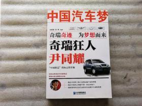 中国汽车梦 奇瑞狂人尹同耀