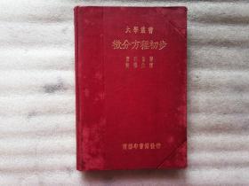 微分方程初步【大学丛书】1935年初版