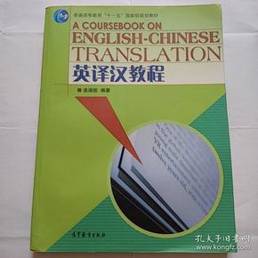英译汉教程