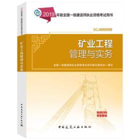 √☼☀☼☀㊣2019新版全国一级建造师考试用书 2019年一建教材 矿业专业 矿业工程管理与实务   单本 可开票 ㊣☀☼☀☼√