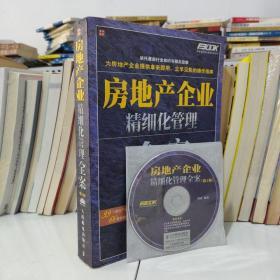 房地产企业精细化管理全案(第2版)带光盘,包快递