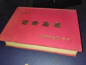 早期原版《相学辞典》精装一厚册