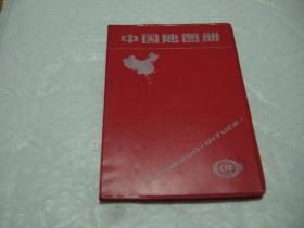 中国地图册.中国地图出版社(塑皮)