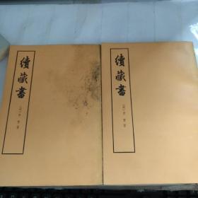 续藏书(上下)全二册,中华书局