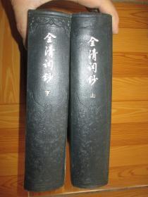 全清词钞    (上下)   【大32开,精装  】 82年1版1印,竖版繁体