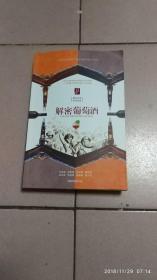解密葡萄酒--图文并茂、实用权威【16开本】八 011-2