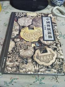 中国传统银饰:长命锁