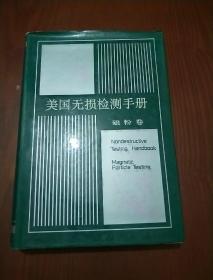 美国无损检测手册:磁粉卷