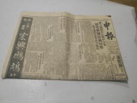 红色文献中华民国三十八年一月六曰<申报>联合国秘书长赖伊宣布研究我国当前局执,