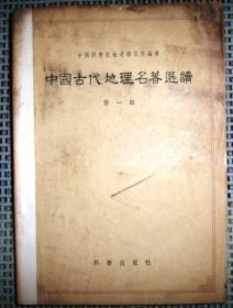 中国古代地理名著选(第一辑)