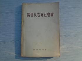 论现代右翼社会党(32开平装1本 扉页有原藏书人签名,原版正版书,包真。详见书影)