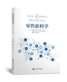 零售新科学(数据决策如何驱动供应链变革与绩效提升)