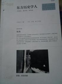 东方历史学人:历史的、批判的、审美的