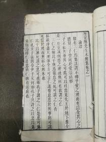 善本书:潜室陈先生木锺集卷1一卷4,二册合订本