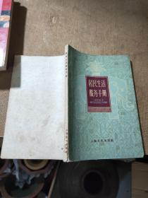 居民生活服务手册