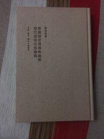 隋唐制度淵源略論稿 唐代政治史述論稿(二版):陈寅恪集