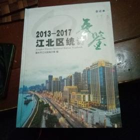 江北区统计年鉴2013---1017