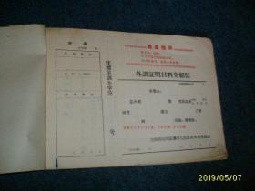 文革外调证明材料介绍信(8张合售)