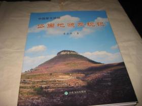 中国第五地貌 岱崮地貌发现记F141--扉页有作者李存修签名印章,小16开9品,2014年1版1印