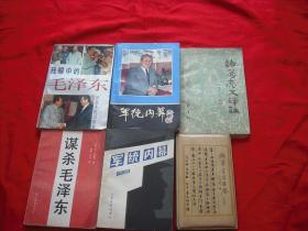 我眼中的毛泽东(图片中左上角那一本)