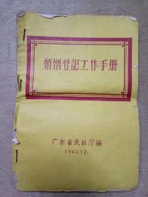 婚姻登记工作手册