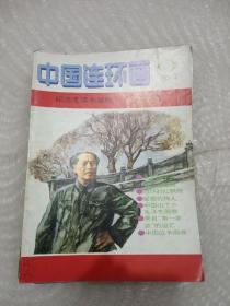 《中国连环画》(1993年)(全年12期全)  最后_期纪念毛泽东诞辰100周年专号