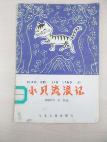 小贝流浪记 少年儿童出版社 16开平装 无版权页