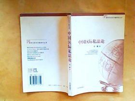 国际法前沿问题研究丛书:中国区际私法论