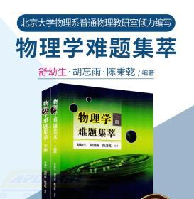 物理学难题集萃 上下册 全套2册 9787502223281