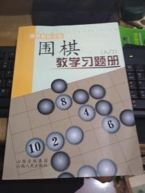 围棋教学习题册入门