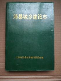 沛县城乡建设志(只印1千册)品相如图