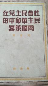 解放社;社会民主党在民主革命中两个策略