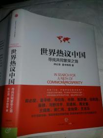 世界热议中国:寻找共同繁荣之路