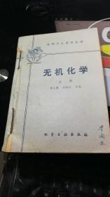 无机化学【化学工人自学丛书(上下)】