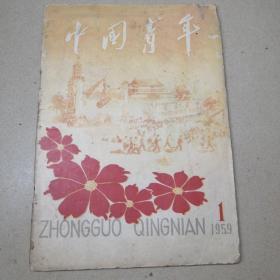 中国青年杂志1959年第1期
