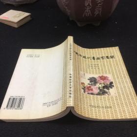 上海市现代书画家名录