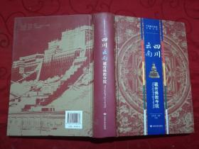 四川云南藏传佛教寺院(中国藏传佛教寺院大系)精装