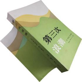 第三次浪潮 阿尔温·托夫勒 未来学派 正版书籍