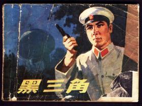 连环画-黑三角(电影版  封面残封底缺)