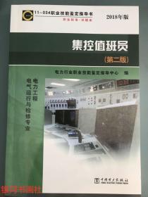 职业技能鉴定指导书·职业标准试题库:集控值班员(第2版)2018年版