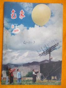 气象1975年1【创刊号】