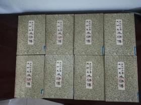 第五才子书施耐庵水浒传(全套8册)