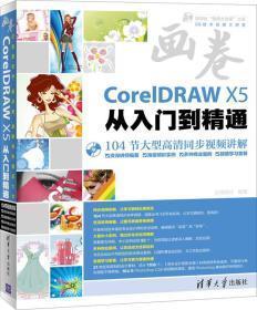 coreidraw x5 从入门到精通