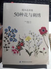 韩风花草绣:50种花与刺绣【全新塑封】