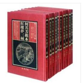 正版     何其芳批本《红楼梦》三种(全16册)    何其芳批本《红楼梦》三种(全16册)  90305H