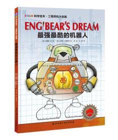工程师的大创造 最强最酷的机器人