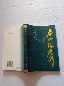 泰山伴君行 作者  签赠本【欢迎光临-正版现货-品优价美】